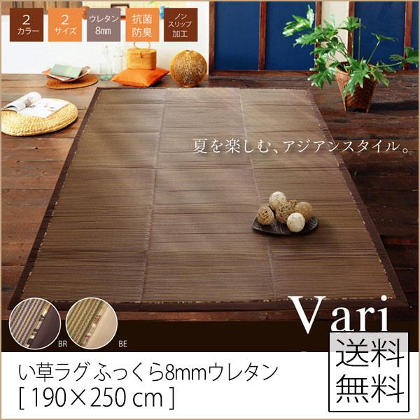い草ラグ [ 190×250 cm ] バリ送料無料