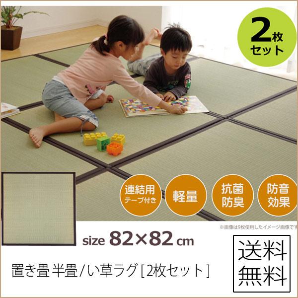 置き畳 半畳 [ 82×82cm ]【 2枚セット 】日本製送料無料
