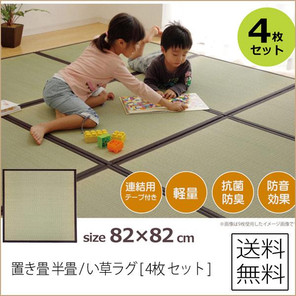 置き畳 半畳 [ 82×82cm ]【 4枚セット 】日本製送料無料