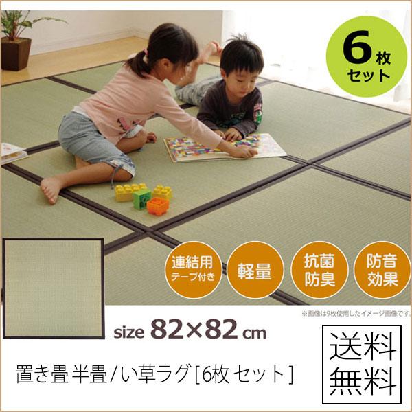 置き畳 半畳 [ 82×82cm ]【 6枚セット 】日本製送料無料