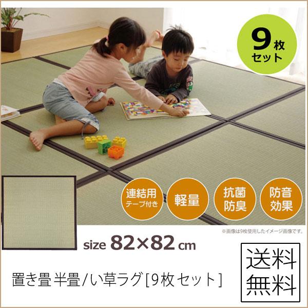 置き畳 半畳 [ 82×82cm ]【 9枚セット 】日本製送料無料