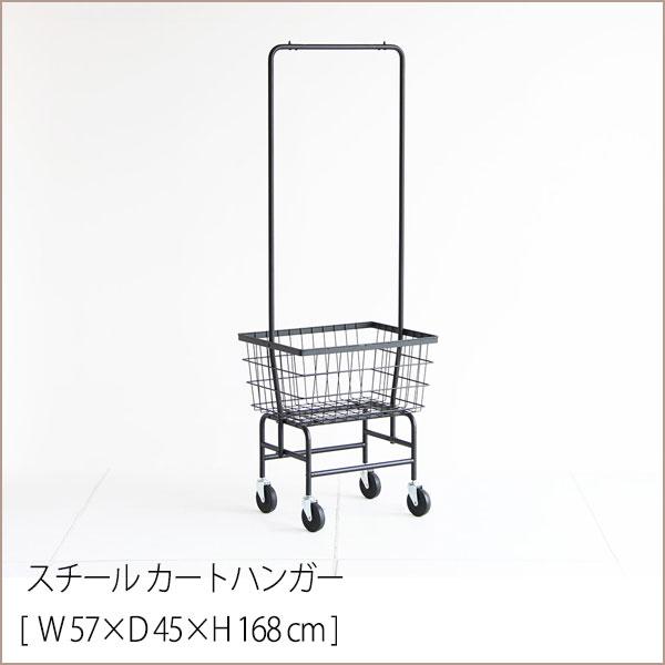 カートハンガー 【 幅64 cm 】 送料無料