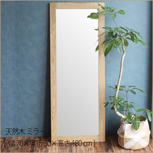 【 幅70 cm 】 天然木 フレーム スタンドミラー[ w70 ×D3×H180cm] 送料無料