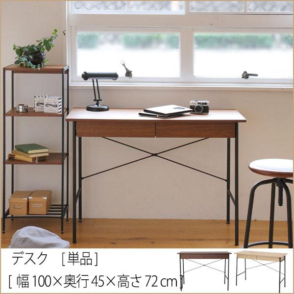 デスク 100 おしゃれ 木製とスチール脚のデスク 幅100cm [ w100 ×D45×H72cm] 送料無料●.ブラウン:5月中旬入荷予定