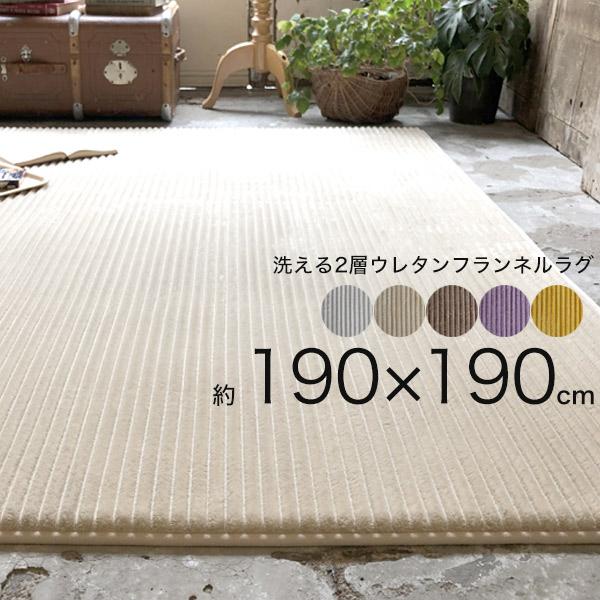 ラグ 洗える 2畳 190×190 「 2層 フランネルラグ 」送料無料