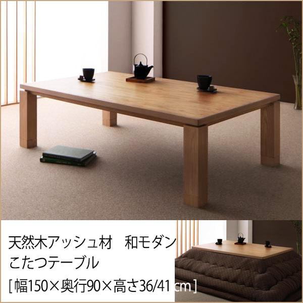 【 150×90 cm】 こたつテーブル 天然木 アッシュ材 和モダン ワイド こたつ送料無料
