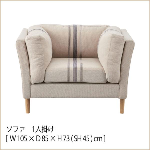 ソファ 1人掛け [ W105×D85×H73 ( SH45 )cm] 送料無料西海岸 おしゃれ ファブリック ソファー sofa 105 1P