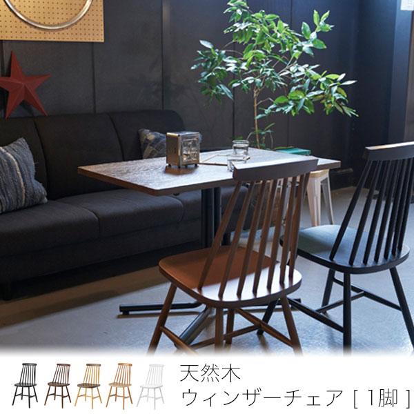 椅子 天然木 ウィンザーチェア 1脚 / ビーチ材 ダイニングチェア 木製 送料無料 ●.ブラウン:4/24入荷次第発送予定