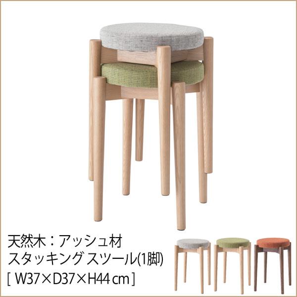 木製 アッシュ材 スタッキング スツール(1脚) [ W37×D37×H44 cm ] 送料無料 ●.