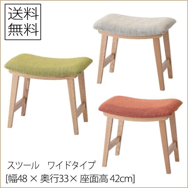 スツール 木製 四角 ワイドタイプ 【 1脚 】 アッシュ材 送料無料