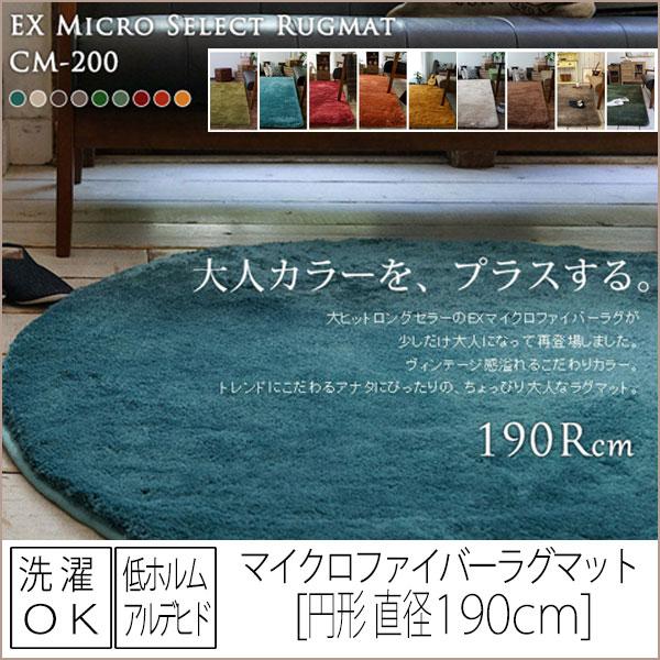 丸形 【 直径 190cm 】 EXマイクロセレクトラグ マイクロファイバー ラグ 【 送料無料 】