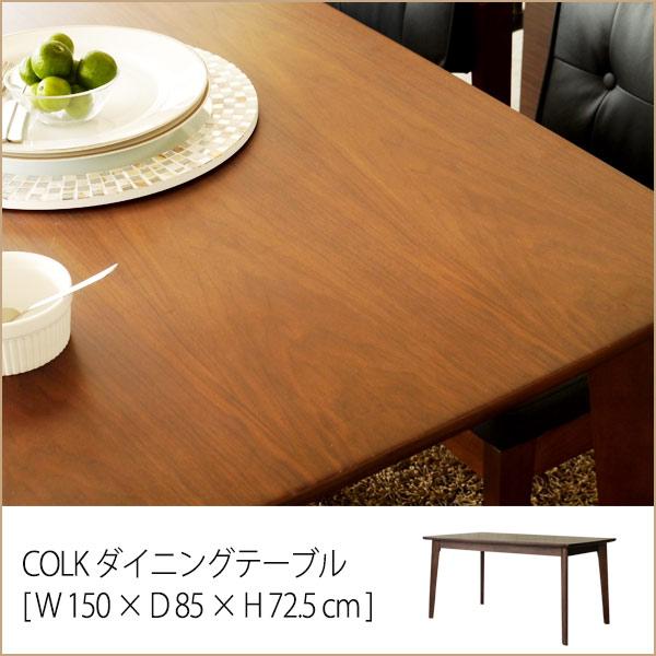 ウォールナット ダイニングテーブル 【 幅150 】組立品 送料無料W150 木製 テーブル 150cm ダイニング table