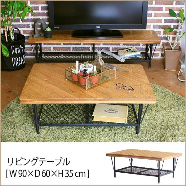 木製 棚付き リビングテーブル 幅90cmスチール脚 高さ35cm