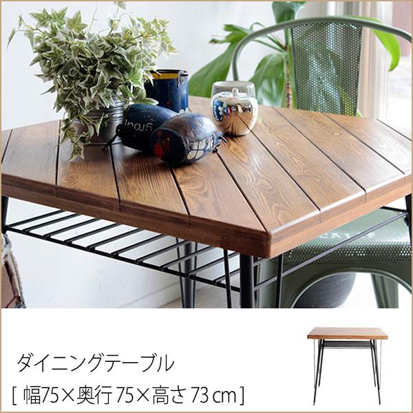 【 幅75 cm 】木製 棚付き ダイニングテーブル 送料無料ブルックリン 男前 ヴィンテージ ナチュラル 棚付き スチール脚 テーブル 75×75 テーブル