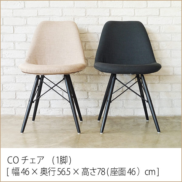 【60%OFF】 椅子イス chair モノトーン 送料無料 モノトーン シンプル おしゃれ ダイニングチェア シェルチェア chair cotreCO チェア【 1脚】 送料無料, 碧南市:8af79959 --- supercanaltv.zonalivresh.dominiotemporario.com