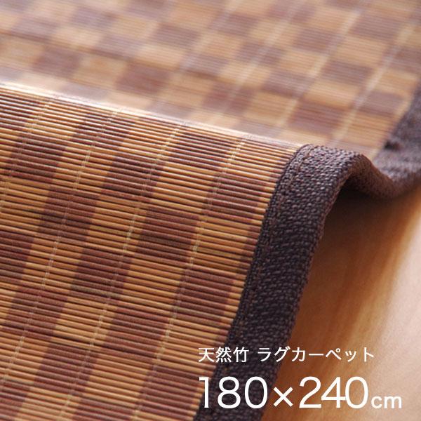 ブロックチェック柄 竹ラグ カーペット [ 180×240 cm ]