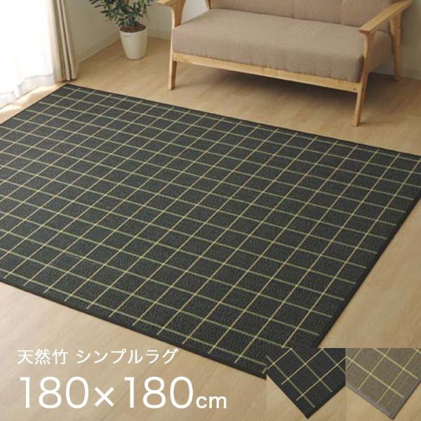 天然竹 ラグ【 180×180 】 厚さ3mm ふっくら バンブーラグカーペット 送料無料