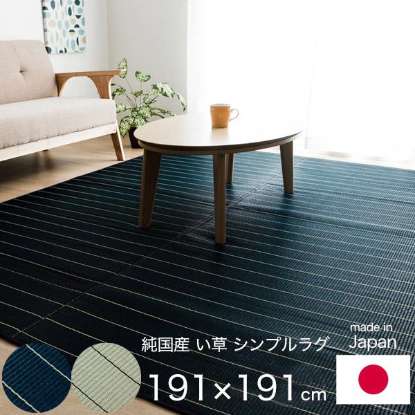 国産 天然竹 ラグ【 191×191cm 】日本製 厚さ6mm ふっくら バンブーラグカーペット 送料無料
