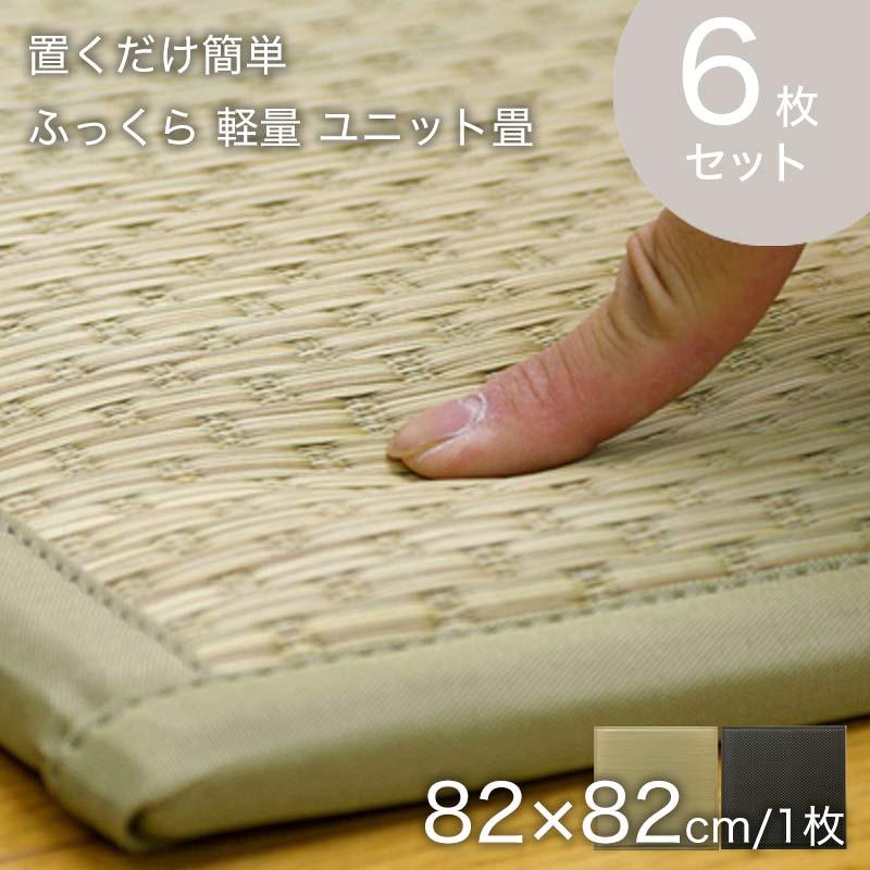 ふっくら 軽量 ユニット畳 6枚セット 日本製 (82×82cm /1枚) 厚さ2.3cm 送料無料い草 たたみ おき畳 丈夫 弾力性 クッション性 低反発 ひんやり 涼感 抗菌防臭 ジョイント付き 遮音 LL-30