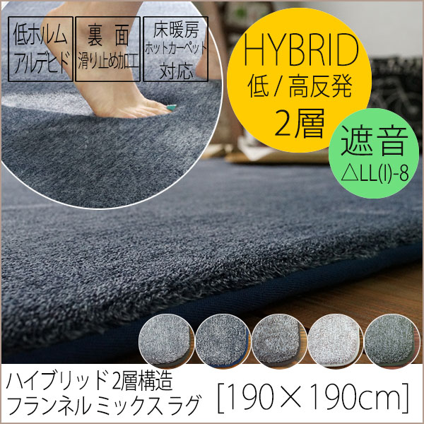 ハイブリッド2層構造 フランネル ミックス ラグ 【 190×190cm】 送料無料