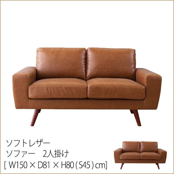 ソファー 2人掛け ソフトレザー [ W150×D81×H80 ( SH45 ) cm] 送料無料