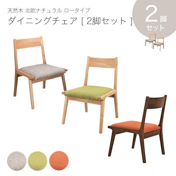 ダイニングチェア [2脚セット] 椅子 イス おしゃれ 北欧 木製 チェア 天然木 ナチュラル シンプル 送料無料
