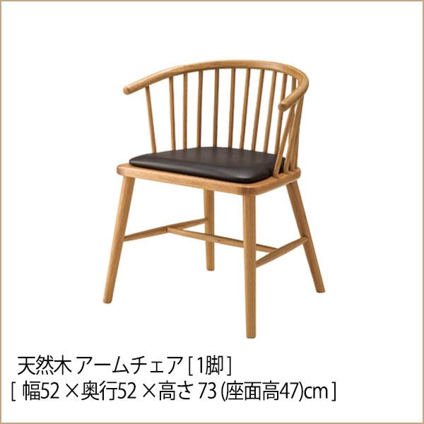 天然木 アームチェア 【 1脚 】 椅子 イス chair 北欧 オーク 木製 おしゃれ ダイニングチェア