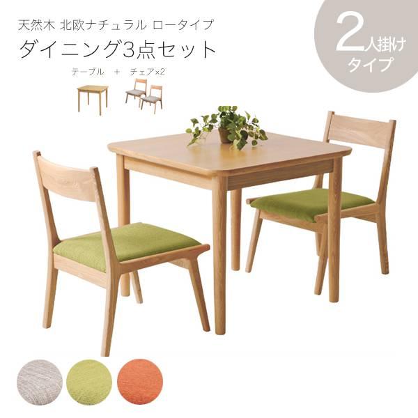ダイニングテーブルセット 2人掛け 北欧 木製 天然木 ナチュラル スタイル ダイニング 3点セット [ 幅75 テーブル + チェア ×2] 送料無料