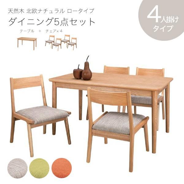 ダイニングテーブルセット 4人掛け 北欧 木製 天然木 ナチュラル スタイル ダイニング 5点セット [ 幅130 テーブル + チェア ×4] 送料無料