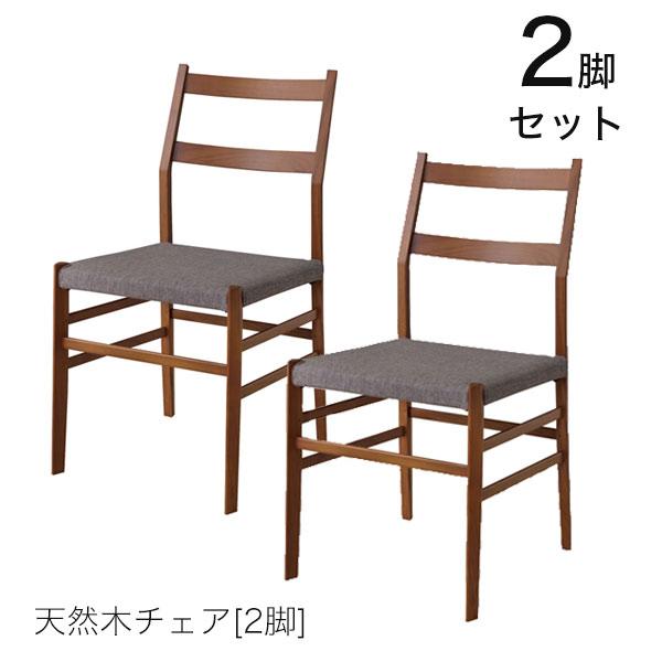 椅子 おしゃれ 木製 [ 2脚セット ] チーク材 チェア ダイニングチェア 送料無料