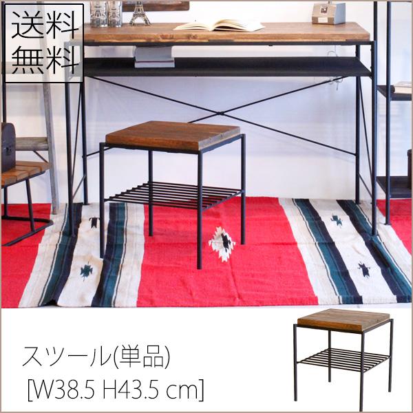 スツール / サイドテーブル 幅38.5cm 【 単品 】 送料無料