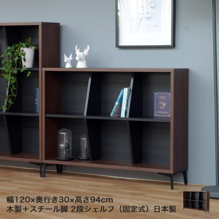 2段シェルフ 本棚 完成品 日本製 送料無料 [ 幅120 cm] おしゃれ 収納棚 棚