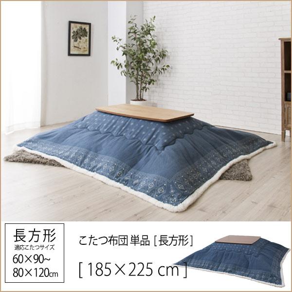 こたつ布団 長方形 単品 バンダナ柄 [ 185×225 cm]※120×80cm以下のこたつ対応 送料無料