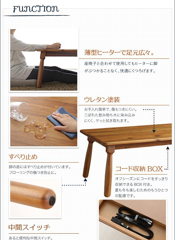再入荷 リニューアル 天然木 無垢 アカシア こたつテーブル [ W105×D60×H38 cm ] ブラウン //