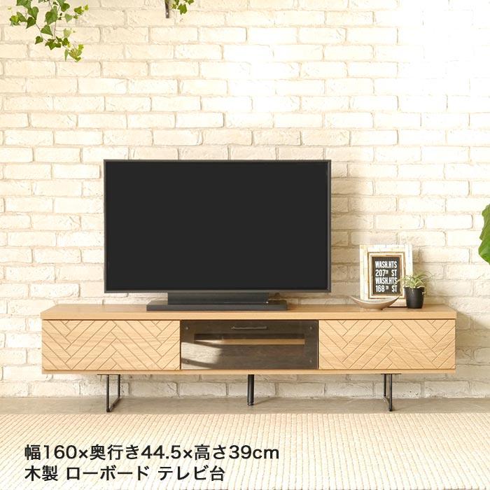 テレビ台 TV台 ローボード リビング収納 キャビネットテレビボード [ 幅160 cm] 日本製 完成品