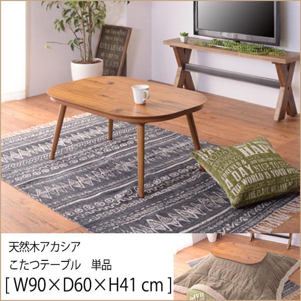 天然木アカシア こたつテーブル 【 単品 】 90×60 長方形 ブラウン
