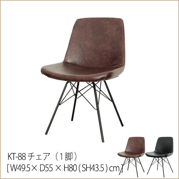 ワイド チェア 【 1脚 】 合皮 レトロ 送料無料椅子 イス ブラック ブラウン PUレザー 合皮 レトロ ダイニングチェア