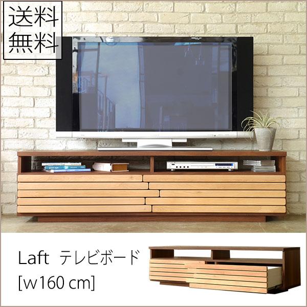 ●.わずかテレビ台 【 幅160 】 laft 160 テレビボード 日本製 送料無料ナチュラル おしゃれ 木製 無垢 収納 ローボード