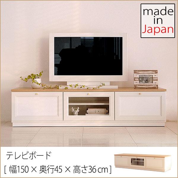 フラップ扉 ホワイト テレビボード 幅150×奥行45×高さ36cm 日本製ナチュラル ホワイト テレビ台 テレビラック リビング収納