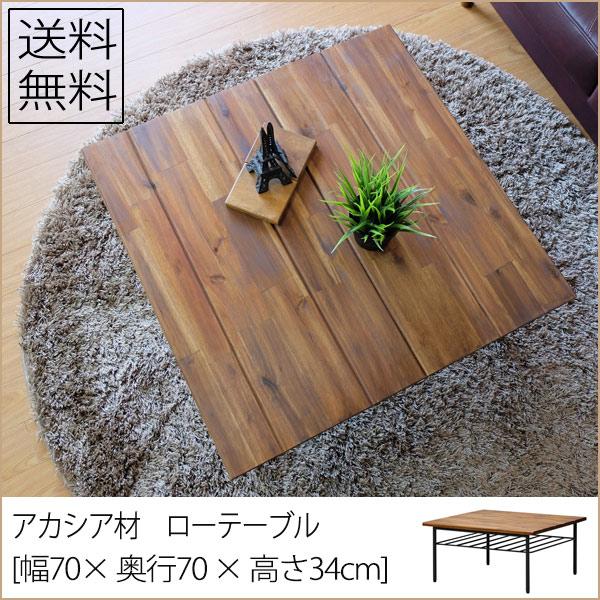 リビングテーブル【 幅70 cm 】高さ34cm送料無料 スチール脚テーブル