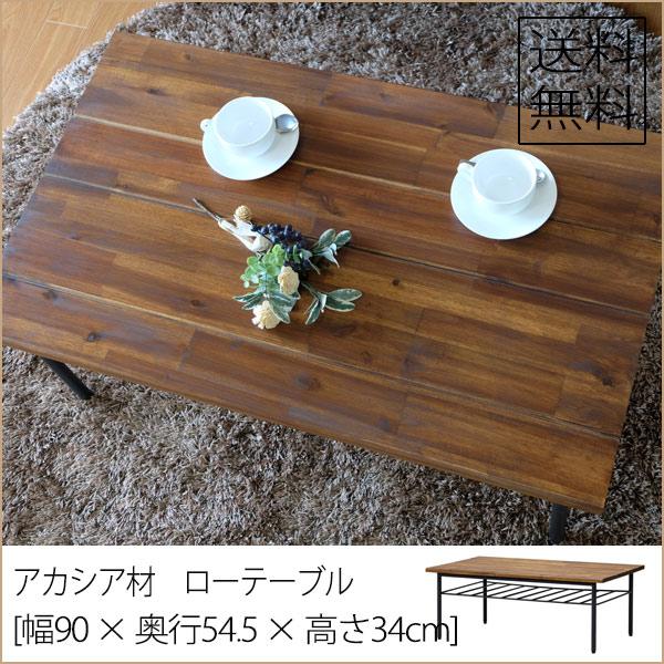 木製リビングテーブル【 幅90 cm 】高さ34cm スチール脚テーブル送料無料