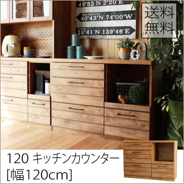 キッチンカウンター 幅120 cm 日本製 完成品 送料無料アルダー材 アイアン 無垢 ラフ キッチンボード キッチン収納 カウンター ナチュラル 国産
