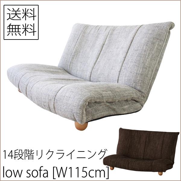 座椅子 14段階 リクライニング ロー ソファー 115cm 2人掛け 送料無料