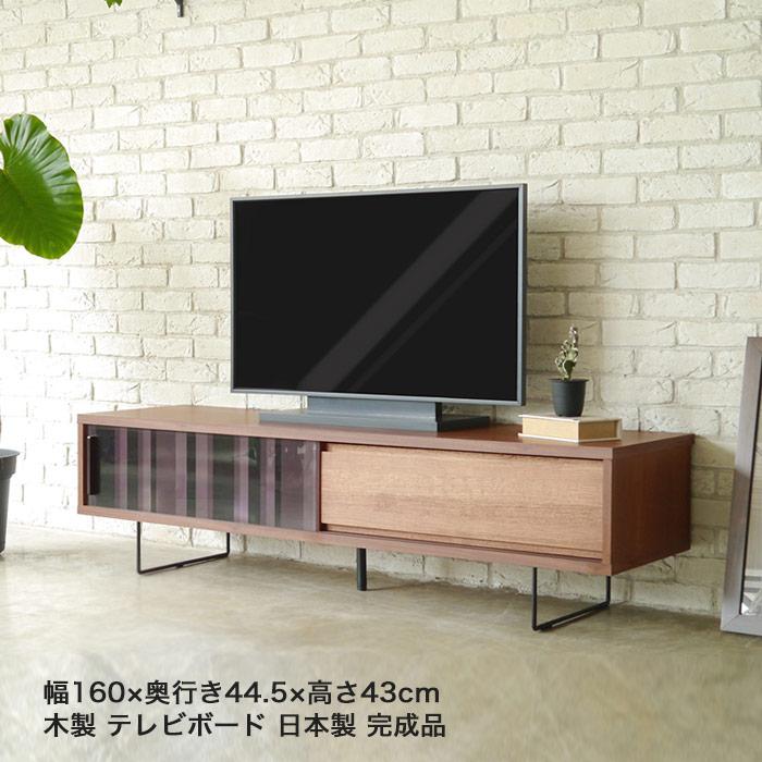 テレビ台 [ 幅160 cm] 木製 オーク無垢材 日本製 完成品