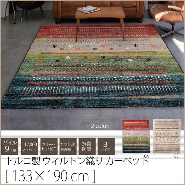 トルコ製 ウィルトン織り カーペット 133×190 cm 送料無料人気 ギャベ 高密度 ボリューム ラグ マット ふっくら