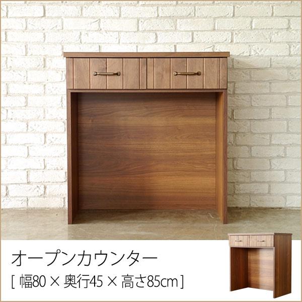 木製 オープンカウンター 【 幅80cm 】【 日本製 】完成品 送料無料