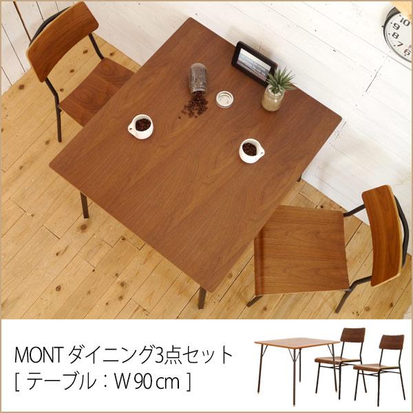 ダイニングテーブルセット 2人 90幅 送料無料 木製 スチール脚