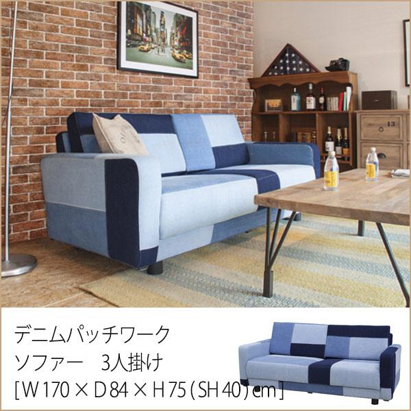ミックスデニム ソファー 3人掛け [ W170×D84×H75(SH40) cm] 送料無料