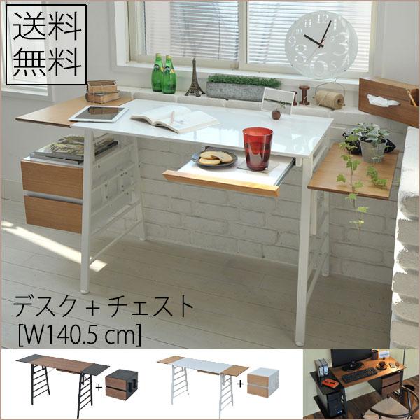 【 幅90 - 140.5 cm 】 パソコンデスク+チェスト送料無料