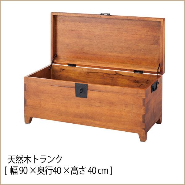天然木 トランク 幅90cmW90×D40×H40 9kg 収納 テーブル 台 収納ボックス